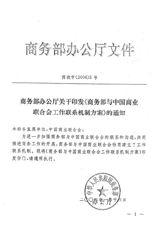 商务部办公厅文件1