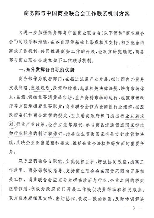 商务部办公厅文件2