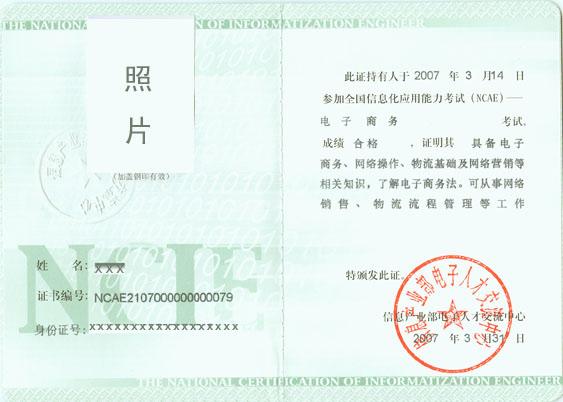 证书样本-2