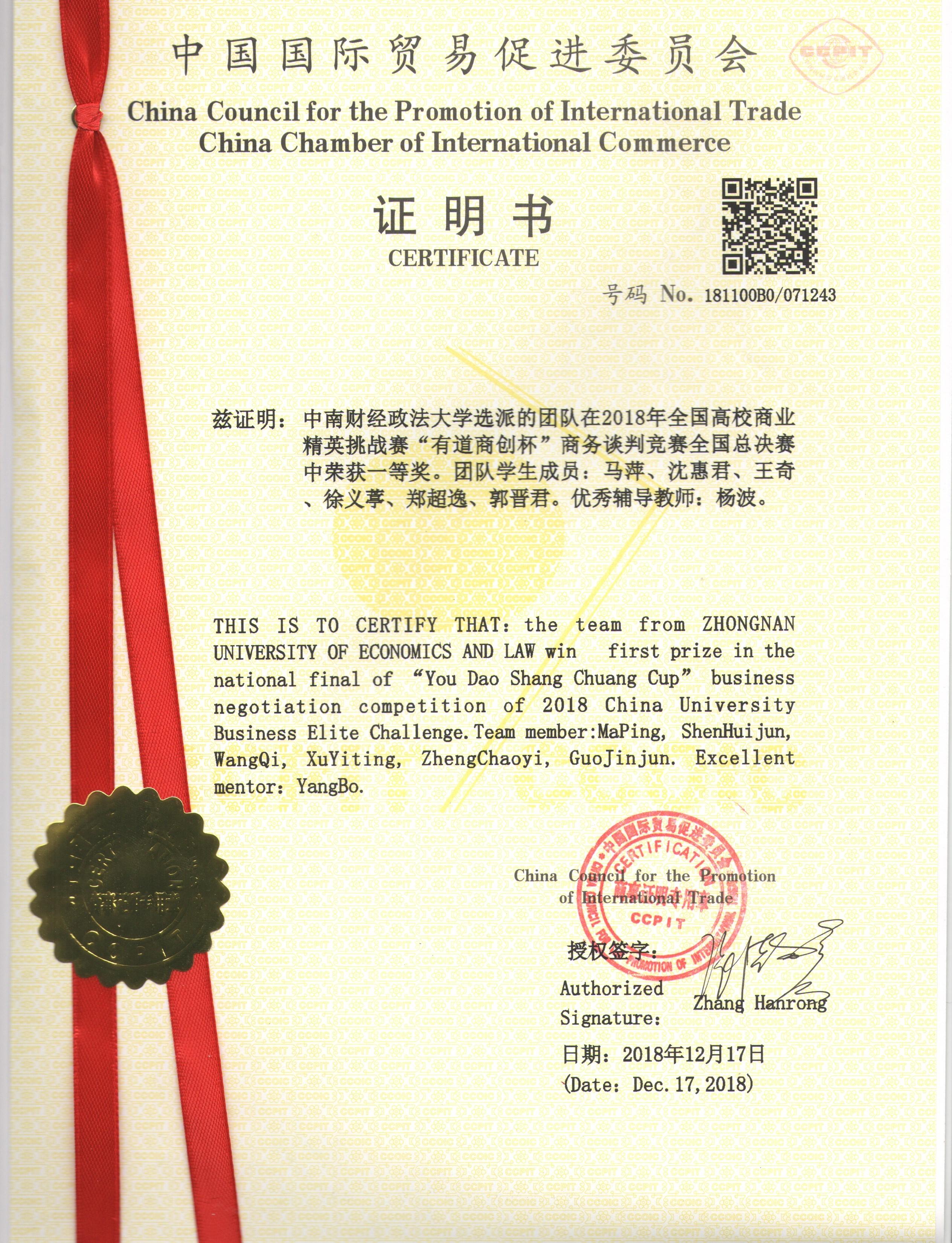 省级特等奖及国家级一二三等奖证明书